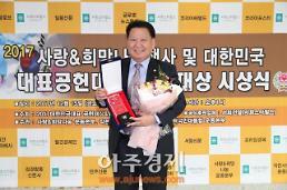고양시의회 임형성 의원, 대한민국 대표 공헌 대상 수상