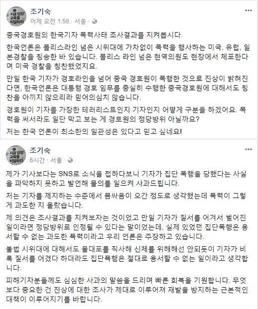 """조기숙,중국경호원 기자폭행에""""정당방위 아닐까요?""""→""""불법 시위대에 물대포 직사 안 되듯 용서못해"""""""