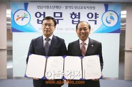 성남시청소년재단-경기도성남교육지원청 협약 체결