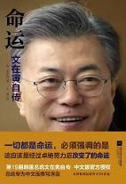 문재인 대통령 자서전, 중국어 번역본 출간