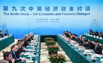 """""""후룬퉁, 일대일로…"""" 중국·영국 경제금융 협력 강화"""