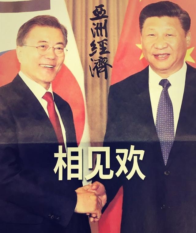 한중, 새로운 25년을 향한 출발…동북아 평화·번영 기반 구축, 한중 경협 심화 계기