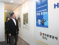 """이낙연 """"동계올림픽 때 관광 무역적자 완화해야"""""""