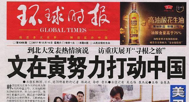 중국언론, 문 대통령 방중 대서특필