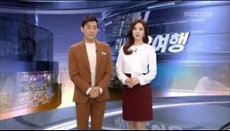 """MBC""""정상화 과정서 진행자 일부 조정해 양승은 출발 비디오 여행 하차,후임자 정해지지 않아"""""""