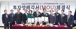 경북 경산 경제자유구역에 첫 외국인기업 투자 양해각서 체결