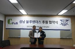 성남 블루팬더스, 삼성 유니폼 만든 제일 F&S 업무협약
