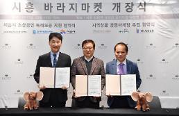 지역상생협력매장 시흥바라지 마켓 12월 16일 오픈