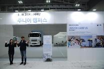 BMW 코리아 미래재단, 2017 대한민국 교육기부 박람회 참가