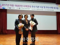 안산시 2017년 아동·여성안전지역연대 사업 '우수기관상' 수상