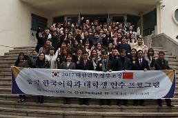 .韩政府近十年邀请852名中国大学生研修韩语.