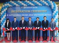 신한베트남은행, ANZ뱅크 베트남 리테일 통합 완료