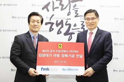 페라리 공식 수입사 FMK, 홀트아동복지회에 기부금 전달