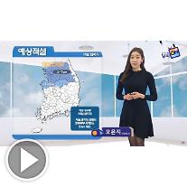 [오늘 날씨]서울·경기 밤까지 눈(대설주의보), 오늘밤 기온 '뚝'... 내일날씨 전국 대체로 맑고 새벽에 또 '눈'[아주동영상]