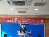 주낙영 전 경북도 행정부지사, 경주시장 출마 공식 선언