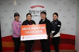 ING생명 박인비 인비테이셔널, 포항 지진 피해 성금 전달