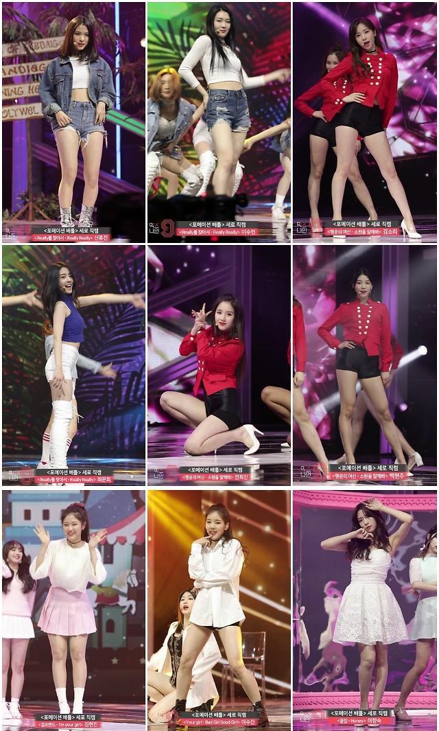 '믹스나인' 소녀 46人'세로 직캠' 대방출···18일 오후 5시 공개