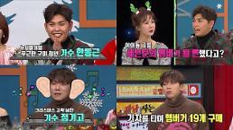 """비디오스타' 한동근 충격 고백 ··""""데뷔 전 대세 세븐틴의 데뷔조였다"""""""