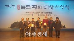 독도평화대상 시상식...전경수 서울대 명예교수 '특별상'