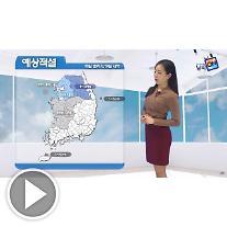 [내일 날씨예보]퇴근길 한파, 기온 '뚝' 강추위... 내일 출근길 -7도 '빙판길 조심'[아주동영상]