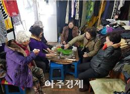 부산시 거제동 할머니들의 엎어질 공동체 밥상...지원책 NO