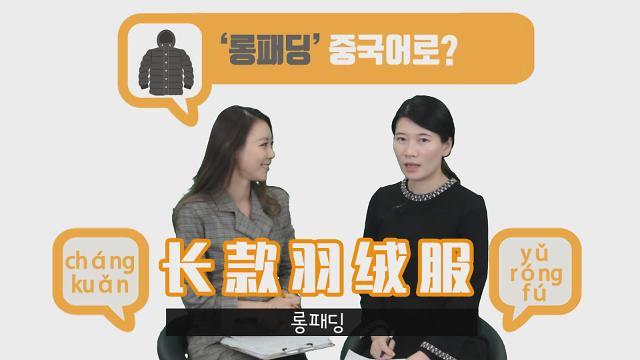 [유행어로 배우는 중국어] 롱패딩 / 평창동계올림픽 중국어로?