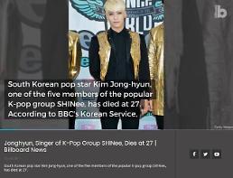 샤이니 종현 사망에 美빌보드 오래도록 그리워질 것 버라이어티 한국 가수들 중압감 시달려