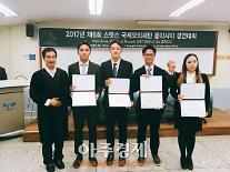 한동대 학생들, 제6회 스텟슨 국제모의재판 동아시아 경연대회 동메달