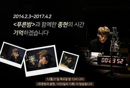 悼念已故SHINee成员钟铉 广播《蓝色之夜》今日播特辑