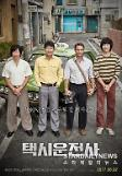 """.韩国""""冲奥""""再次失败 《出租车司机》无缘奥斯卡最佳外语片."""