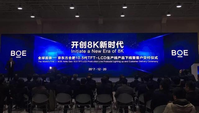 全球首条10.5代线合肥投产 业界预测将打破韩企垄断局面