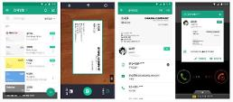 Naver acquires AI-based business card-reading app company