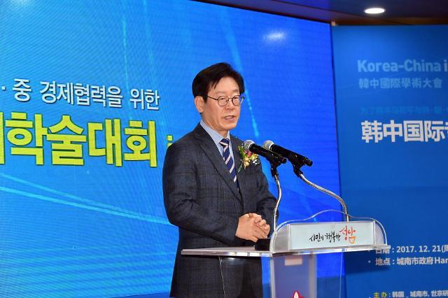 城南市长李在明:混乱的国际关系应重回正轨
