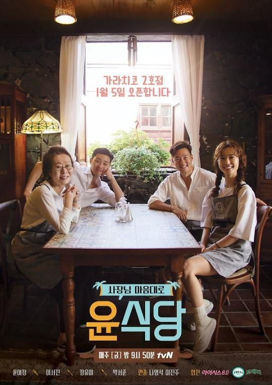 《尹食堂》第2季公开海报 将于明年1月5日首播