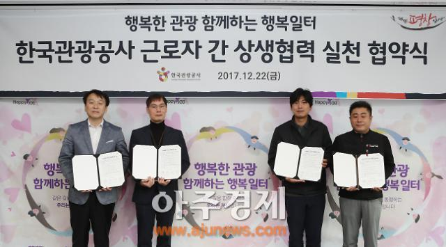 정규직·비정규직 차별 없이~한국관광公, 노사·노노 상생협력 실천 협약