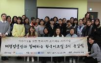 태평양물산, 이주여성 위한 '한국어교실 3기 종강식' 개최