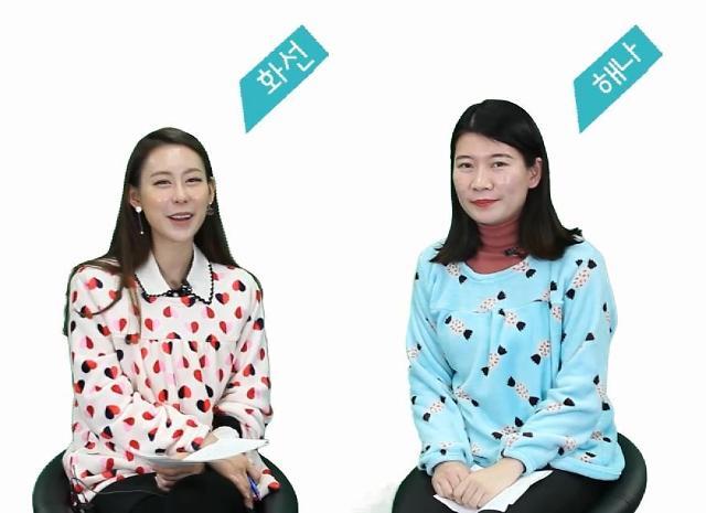 [AJU VIDEO] 想用流行语学习中文? 快点这里~