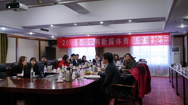 2017冬季中韩新媒体青年学者论坛在山东威海举行