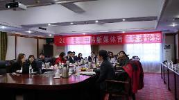 .2017冬季中韩新媒体青年学者论坛在山东威海举行.