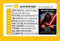 케이블 TV VOD, '스타워즈-깨어난포스' 등 새해맞이 VOD 10편 무료