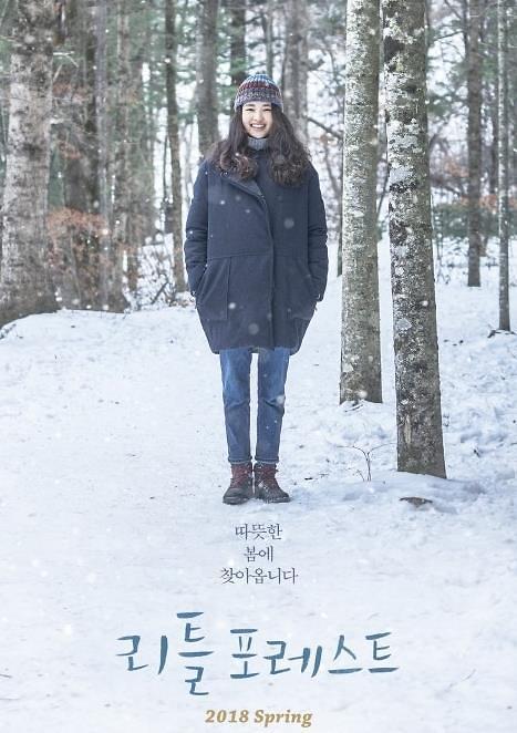 柳俊烈金泰梨主演电影《小森林》 将于明年春季上映