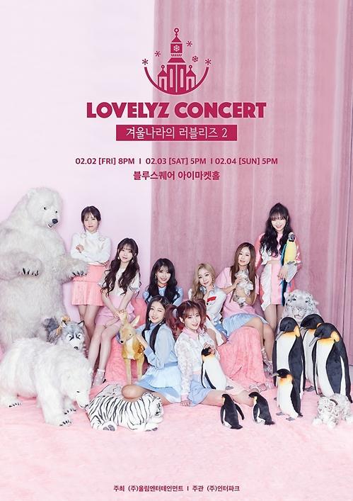 女团Lovelyz明年2月举办单独演唱会