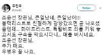 """조윤선 구속영장 기각, 주진우 """"죄 키워놓고 구속 막다니…매를 버시네요"""" 맹비난"""