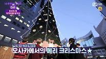 [예고 영상] '워너원고 8회 마지막회' 즐거운 워너원의 일본 여행…미방영분부터 팬콘 비하인드까지