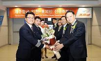 済州航空、仁川-ベトナム・ホーチミン路線に新規就航