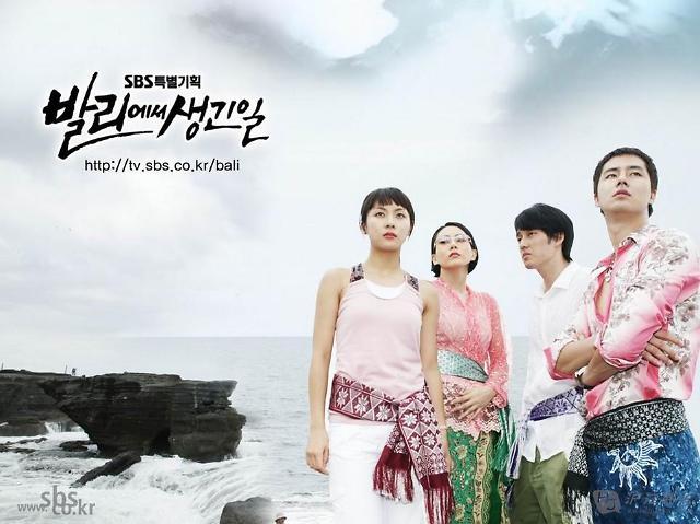 经典韩剧《巴厘岛的故事》时隔14年将翻拍2018版本