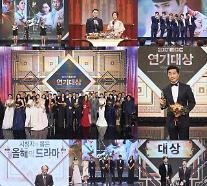 2017 MBC 연기대상, 대상은 '역적'의 김상중···'연기대상' 성료