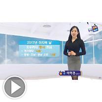 [오늘날씨예보]미세먼지 해소, 황사 유입... 새해 첫날(내일) 다시 추위시작 [아주동영상]