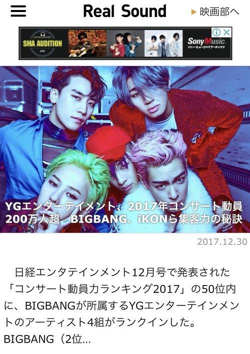 BIGBANG成2017在日本动员最多观众的韩国歌手