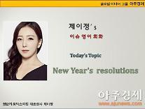 [제이정's 이슈 영어 회화] New Year's resolutions (새해 결심)